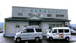 農事組合法人庄内産直センター