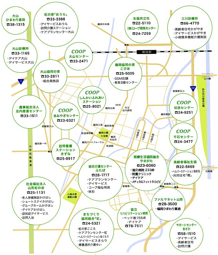 協同のあるまちづくり 事業所マップ